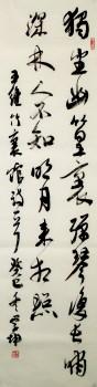 崔学坤书法编号5093-收藏网