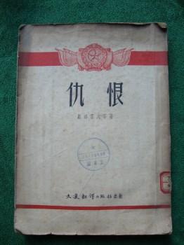 53年出版 簘洛霍夫、托尔斯泰等名家短篇小说-收藏网