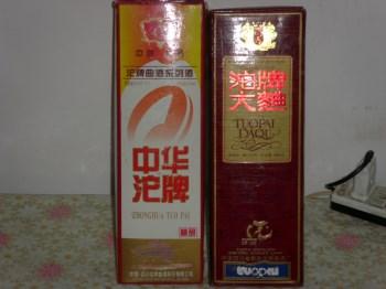 两瓶不一样的【【【沱牌】】】-收藏网