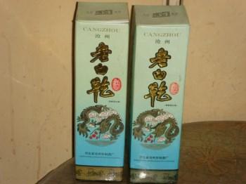 """沧州市制酒厂:少见度数""""龙标""""【【老白干】】-收藏网"""