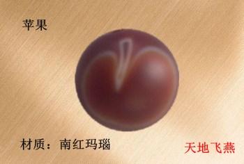 苹果-收藏网