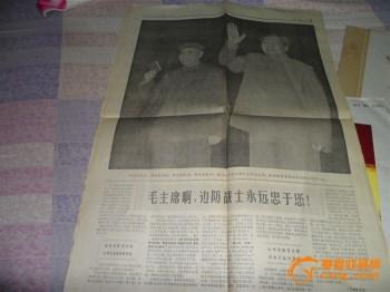 红色年代报纸人民日报1968年毛林整版照片-收藏网