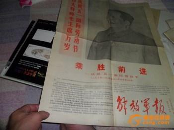 红色年代报纸毛林整版照片-中国收藏网