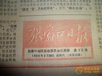红色年代报纸-中国收藏网