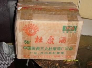 铁盖55度白水杜康(历史特殊产物)-收藏网