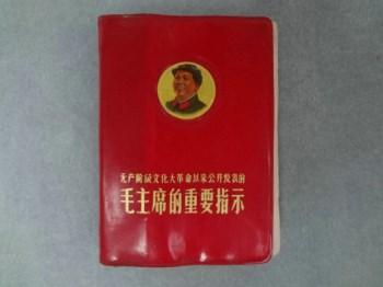 FWPL0-无产阶级文化大革命以来公开发表的《毛主席的重要指示》1968年7月-中国收藏网
