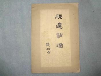 FWPL0-艺术老图书《砚边点滴》钱松喦,上海人民美术出版社出版-收藏网