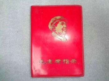 FWPL0-文革塑皮红宝书《毛主席的指示》浙江人民出版社编辑部印-收藏网