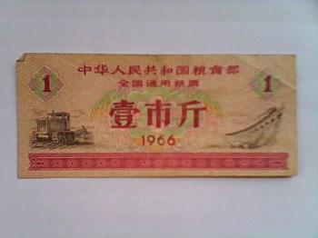 1966全国粮票3张-中国收藏网