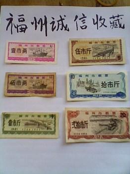 1981年福州市粮票6张-收藏网