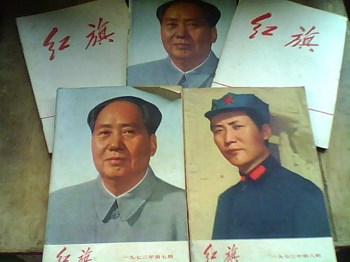 文革1973年红旗杂志5本(每本4元)-收藏网