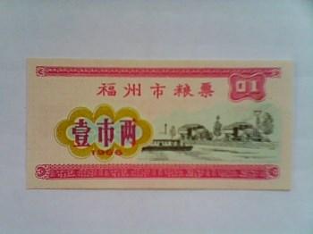 1966年福州市一两粮票-收藏网