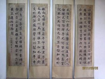 清 薛震甲法书四条屏-中国收藏网