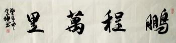 崔学坤书法鹏程万里编号5154-收藏网