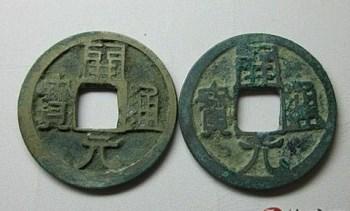 美品开元(右挑,双挑)-收藏网