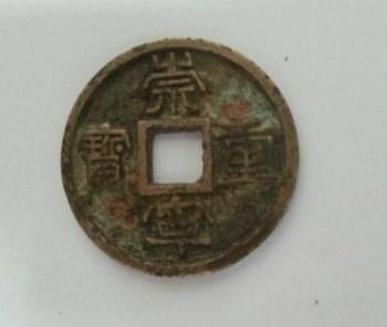 美品白铜崇宁重宝-收藏网