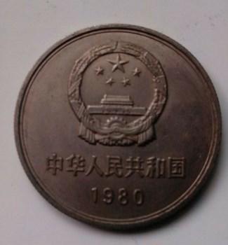 长城币(80年)-收藏网