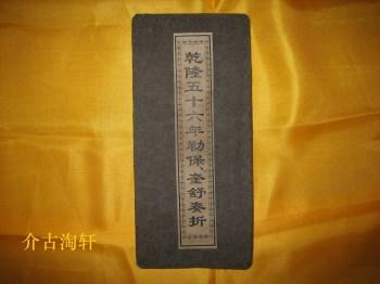 奏折 乾隆56年勒保,奎舒奏折-中国收藏网