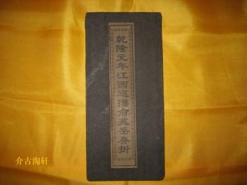 奏折 乾隆元年 江西巡抚 俞兆岳奏折-中国收藏网