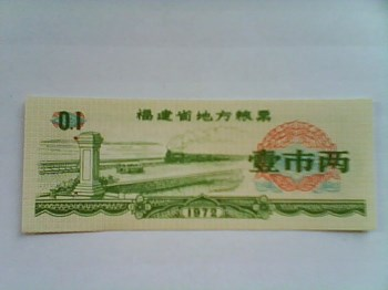 1972年福建省一两粮票-收藏网
