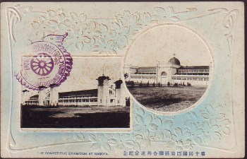 日本明信片.关西府县联合共进会纪念-收藏网