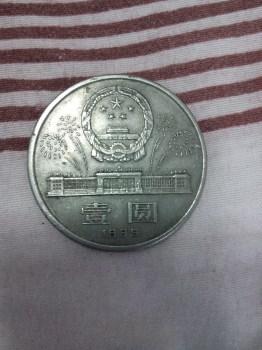 中华人民共和国成立40周年纪念币-收藏网