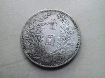 中华民国八年一元,广东省造光绪元宝-收藏网