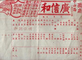 广告.商品市况[民国,广信和印发]-中国收藏网