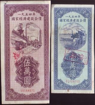 债劵:国家经济建设公债.54年5万元1万元-中国收藏网