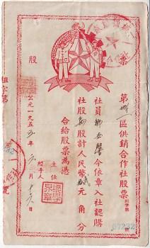 社员股金证收据[52年]-中国收藏网