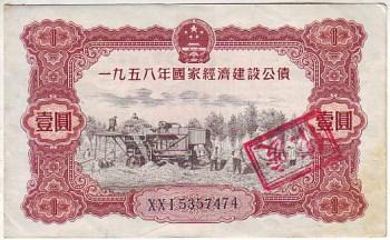 债劵:1958年国家经济建设公债1元-中国收藏网
