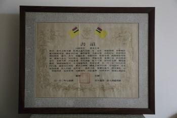 史料 康德元年 傀儡伪满洲国 即位诏书-收藏网