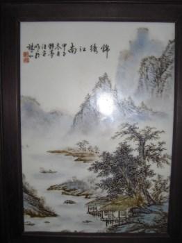 汪野亭四条屏山水瓷板画-收藏网