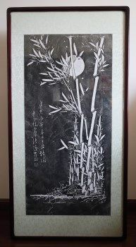 拓片 《明月清竹》 三吾培图 清道光丙午年-收藏网