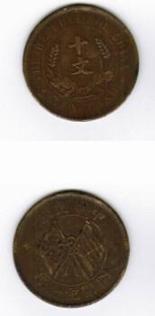 中华民国开国纪念币十文-收藏网