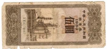 1983年伍圆国库券-收藏网