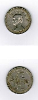 中华民国二十五年币-拾分-收藏网