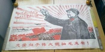 文革宣传画:光荣归于伟大领袖毛主席-收藏网