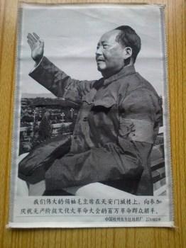 文革品.丝织画.毛主席在天安门城楼上-收藏网