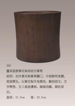 古玩交流 董其昌款黃花梨刻詩文筆筒-收藏网