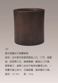黃花梨雕松竹梅蘭筆筒-收藏网