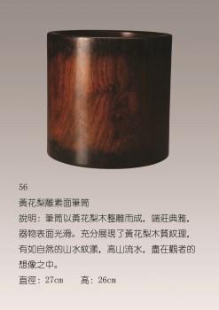 黃花梨雕素面筆筒-收藏网