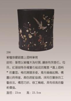 紫檀嵌螺鈿喜上眉梢筆筒-收藏网
