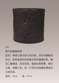黃花梨螭龍筆筒-收藏网