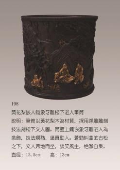 黃花梨嵌人物象牙雕松下老人筆筒-收藏网