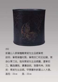 新羅山人款紫檀雕東坡先生品硯筆筒-收藏网