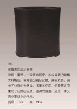 紫檀素面三足筆筒-收藏网