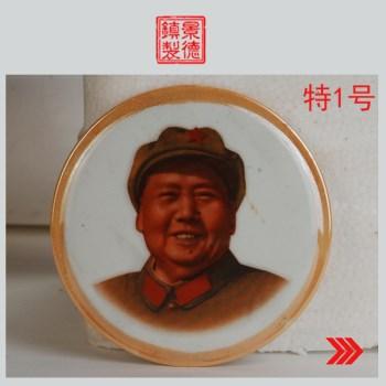 毛主席像章纪念章(大型瓷章特1#)-收藏网