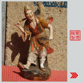景德镇陶瓷/文革瓷器/厂货/收藏古瓷器景德镇雕塑瓷厂活佛济公-收藏网