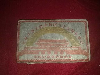 普洱茶-中国收藏网